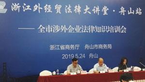 市商务局举行涉外企业法律知识培训会议